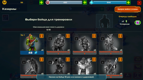 The Lord of Orcs for Vkontakte