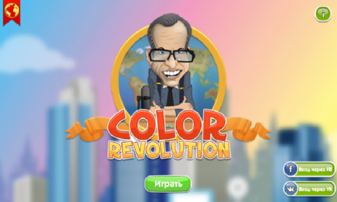 Strategy Color Revolution