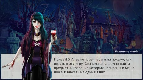 Hidden Objects: Vampires Temple 2