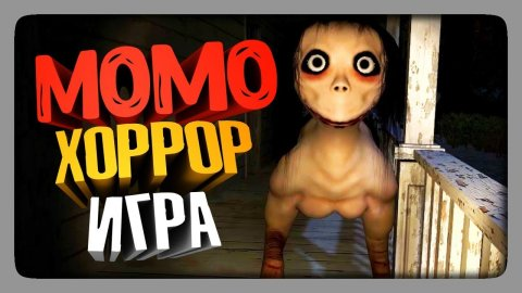 Momo: The Horror Game