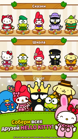 Hello Kitty Friends: Tap & Pop, Adorable Puzzles