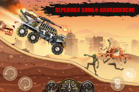 Зомби Hill Racing: Earn To Climb