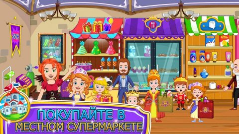 My Little Princess: Shopping Free